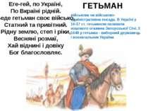 військова чи військово-адміністративна посада. В Україні у 16-17 ст. гетьмано...