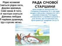 орган влади на Запорозькій Січі. Утворилася наприкінці 15 ст. До ради входила...