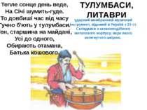 ударний мембранний музичний інструмент, відомий в Україні з 15 ст. Складався ...
