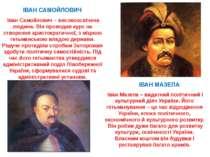 ІВАН САМОЙЛОВИЧ Іван Самойлович – високоосвічена людина. Він проводив курс на...