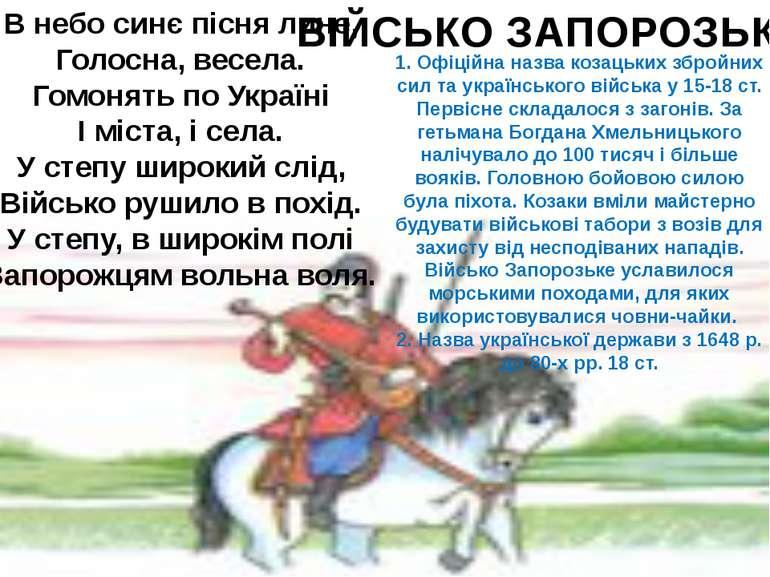 1. Офіційна назва козацьких збройних сил та українського війська у 15-18 ст. ...
