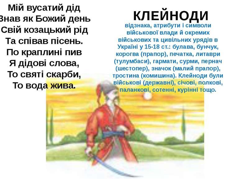 відзнака, атрибути і символи військової влади й окремих військових та цивільн...
