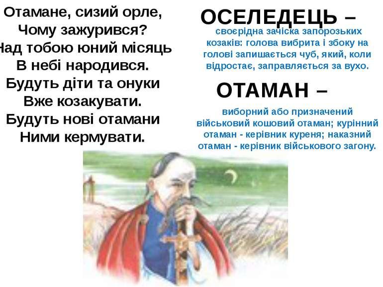 своєрідна зачіска запорозьких козаків: голова вибрита і збоку на голові запиш...