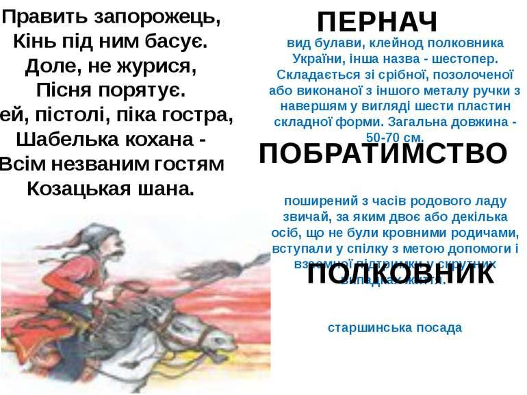 вид булави, клейнод полковника України, інша назва - шестопер. Складається зі...