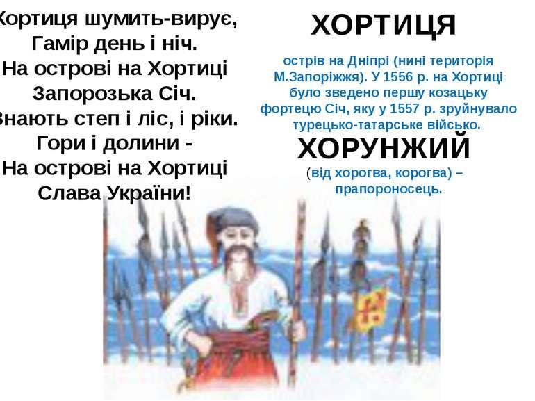 острів на Дніпрі (нині територія М.Запоріжжя). У 1556 р. на Хортиці було звед...