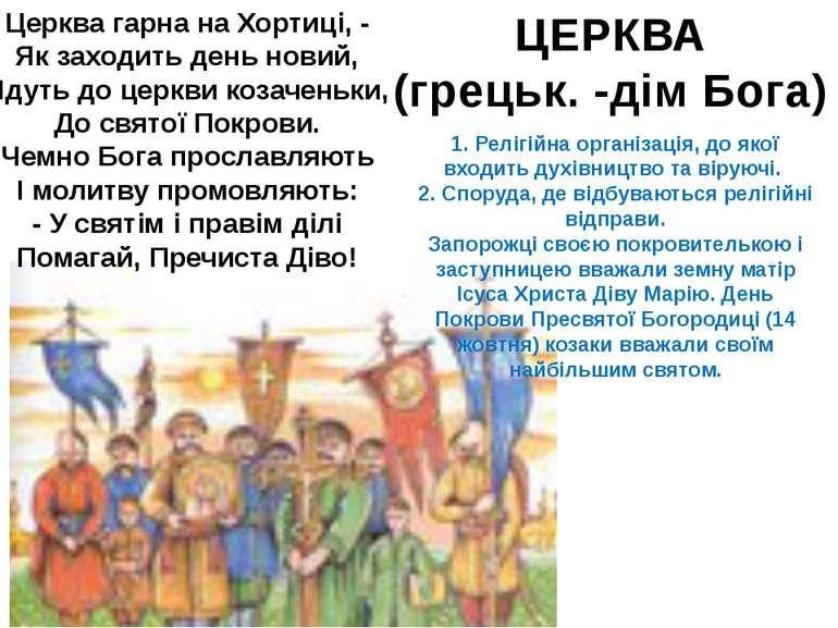 1. Релігійна організація, до якої входить духівництво та віруючі. 2. Споруда,...