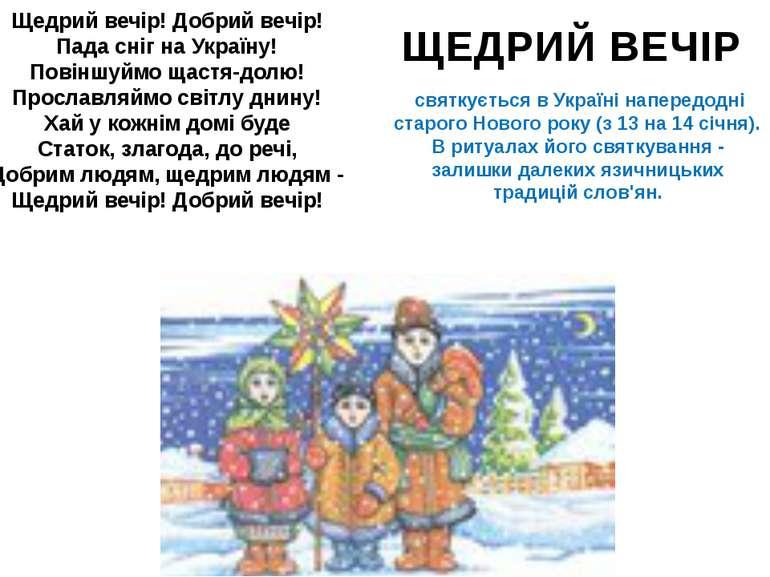 святкується в Україні напередодні старого Нового року (з 13 на 14 січня). В р...