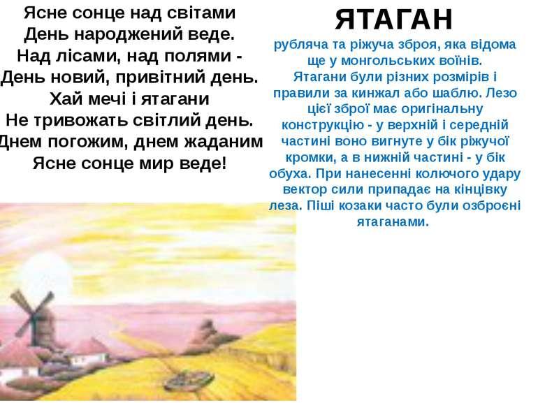 рубляча та ріжуча зброя, яка відома ще у монгольських воїнів. Ятагани були рі...