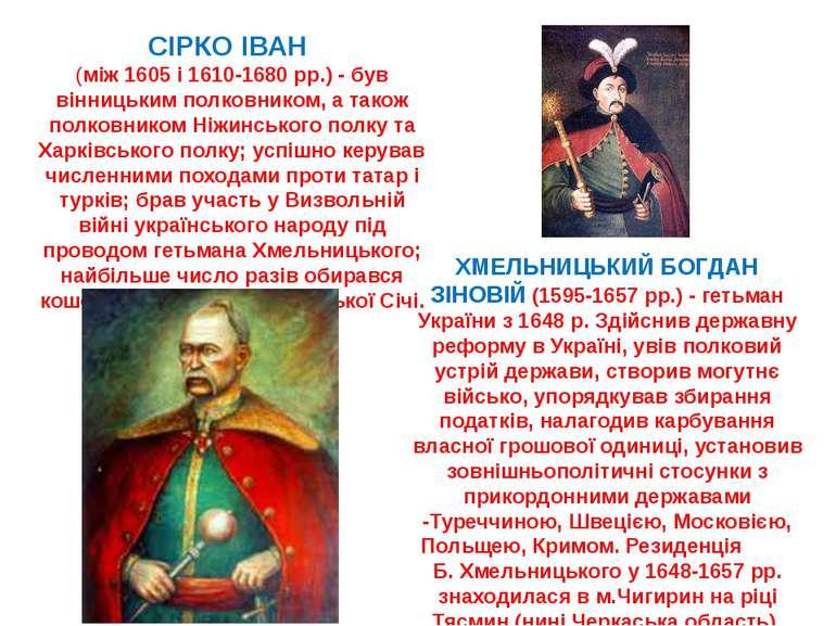 СІРКО ІВАН (між 1605 і 1610-1680 рр.) - був вінницьким полковником, а також п...