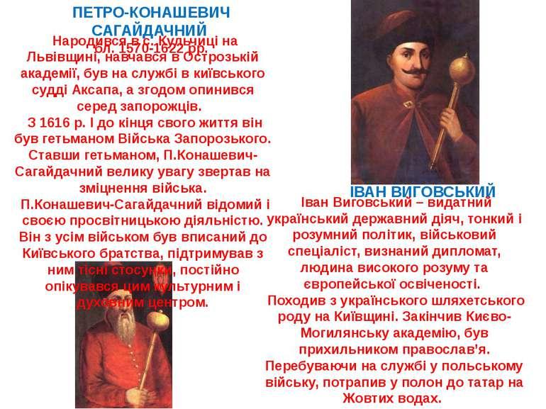 ПЕТРО-КОНАШЕВИЧ САГАЙДАЧНИЙ бл. 1570-1622 рр. Народився в с. Кульчиці на Льві...