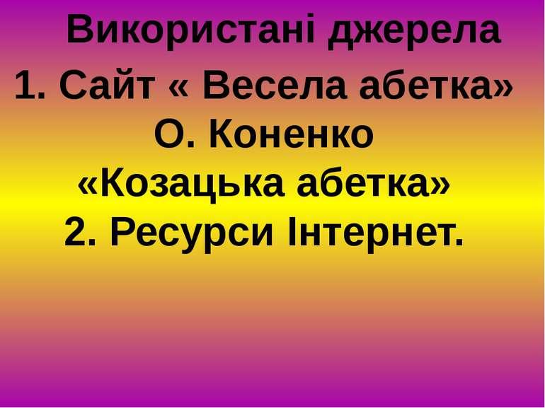 Використані джерела 1. Сайт « Весела абетка» О. Коненко «Козацька абетка» 2. ...