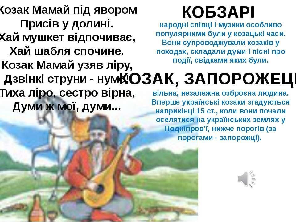 народні співці і музики особливо популярними були у козацькі часи. Вони супро...