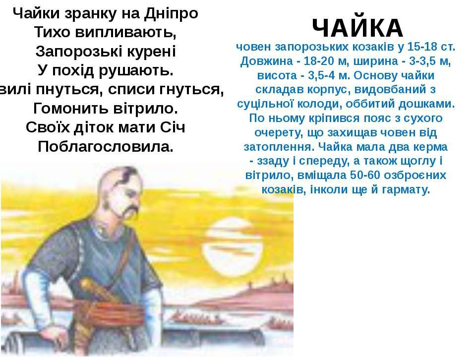 човен запорозьких козаків у 15-18 ст. Довжина - 18-20 м, ширина - 3-3,5 м, ви...