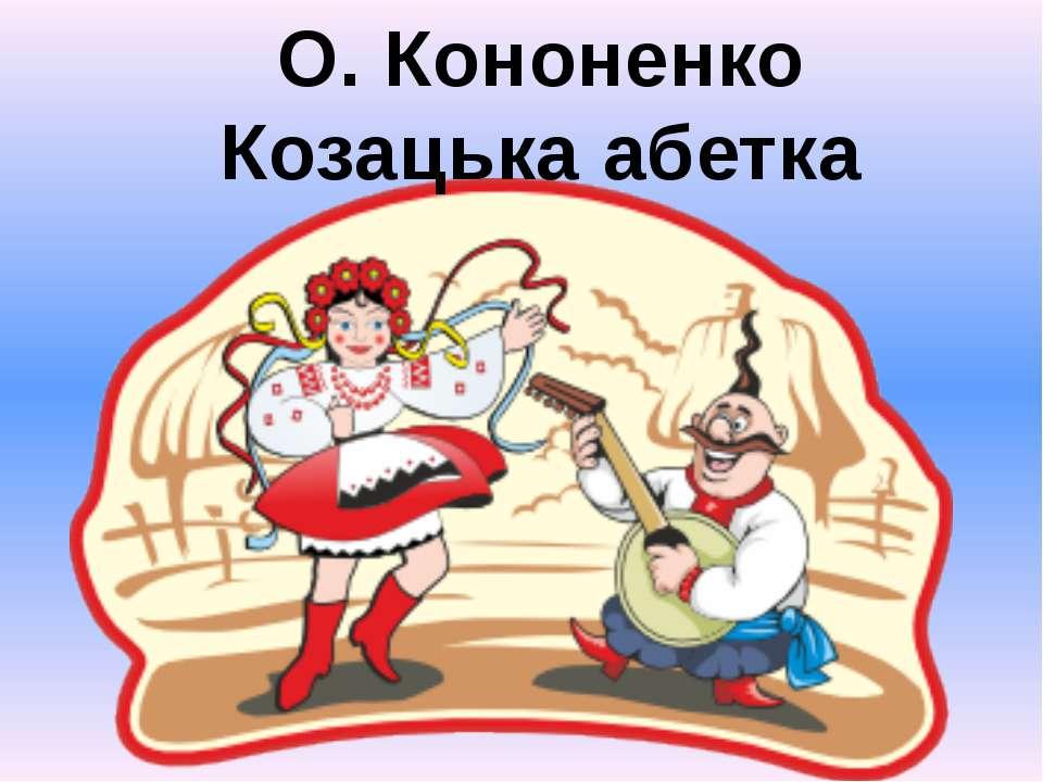 О. Кононенко Козацька абетка