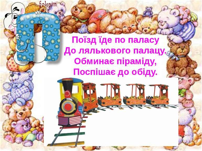 Слон і сонечко сидять, День і ніч вони не сплять. Їм не сняться сни казкові, ...
