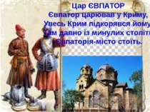 Цар ЄВПАТОР Євпатор царював у Криму, Увесь Крим підкорявся йому, Там давно із...