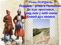 Річка ЙОРДАНЬ Йордань - річка в Палестині, Де Ісус хрестився, І над ним у неб...