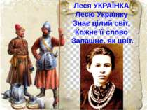 Леся УКРАЇНКА Лесю Українку Знає цілий світ, Кожне її слово Запашне, як цвіт.