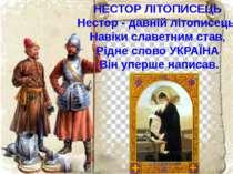 НЕСТОР ЛІТОПИСЕЦЬ Нестор - давній літописець, Навіки славетним став, Рідне сл...