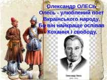 Олександр ОЛЕСЬ Олесь - улюблений поет Вкраїнського народу, Бо він найкраще о...