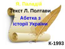 Я. Паладій Абетка з історії України Текст Л. Полтави К-1993