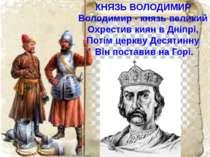 КНЯЗЬ ВОЛОДИМИР Володимир - князь великий Охрестив киян в Дніпрі, Потім церкв...