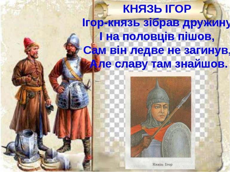 КНЯЗЬ ІГОР Ігор-князь зібрав дружину І на половців пішов, Сам він ледве не за...