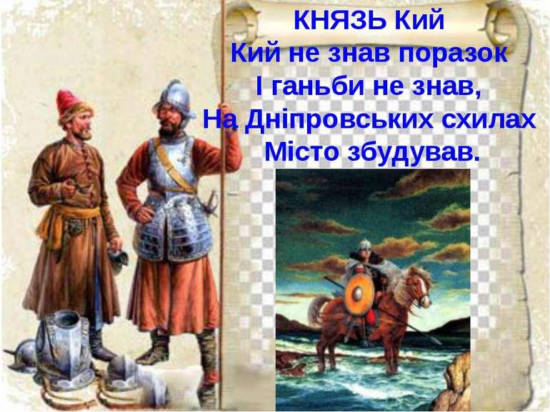 КНЯЗЬ Кий Кий не знав поразок І ганьби не знав, На Дніпровських схилах Місто ...