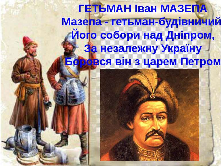 ГЕТЬМАН Іван МАЗЕПА Мазепа - гетьман-будівничий, Його собори над Дніпром, За ...