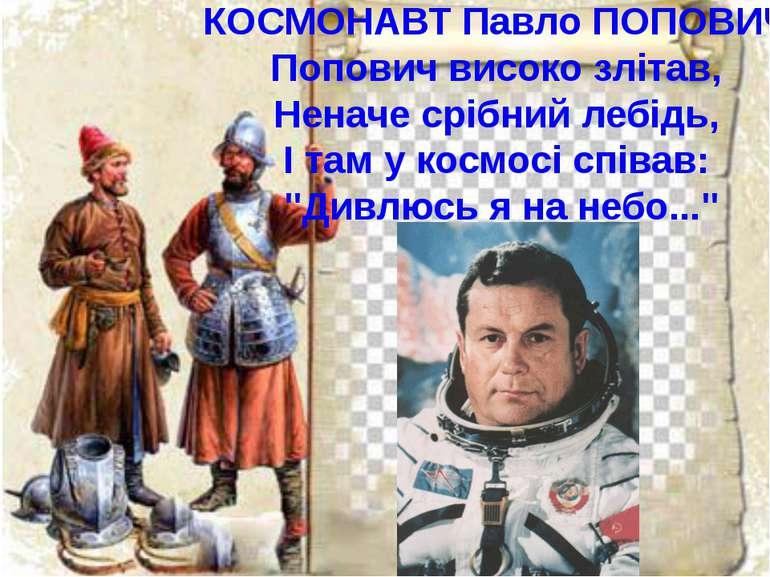 КОСМОНАВТ Павло ПОПОВИЧ Попович високо злітав, Неначе срібний лебідь, І там у...