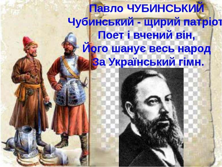 Павло ЧУБИНСЬКИЙ Чубинський - щирий патріот. Поет і вчений він, Його шанує ве...