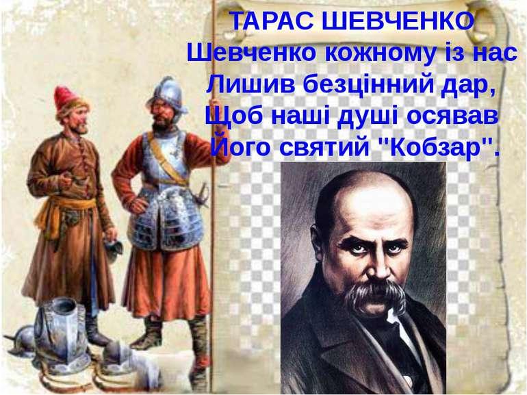 ТАРАС ШЕВЧЕНКО Шевченко кожному із нас Лишив безцінний дар, Щоб наші душі ося...