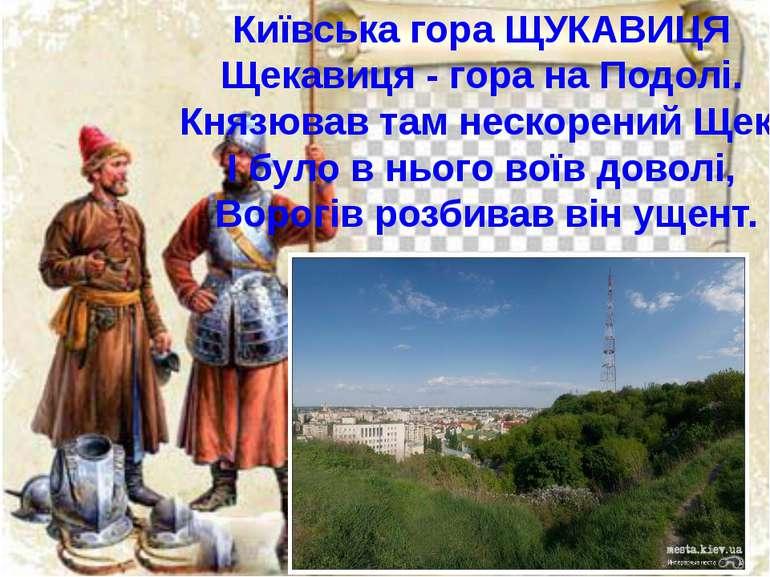 Київська гора ЩУКАВИЦЯ Щекавиця - гора на Подолі. Князював там нескорений Щек...