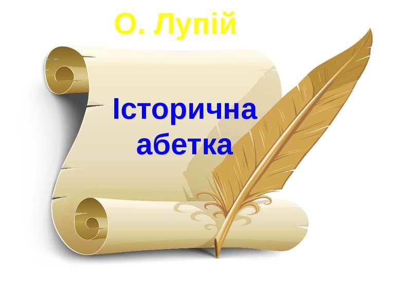 О. Лупій Історична абетка