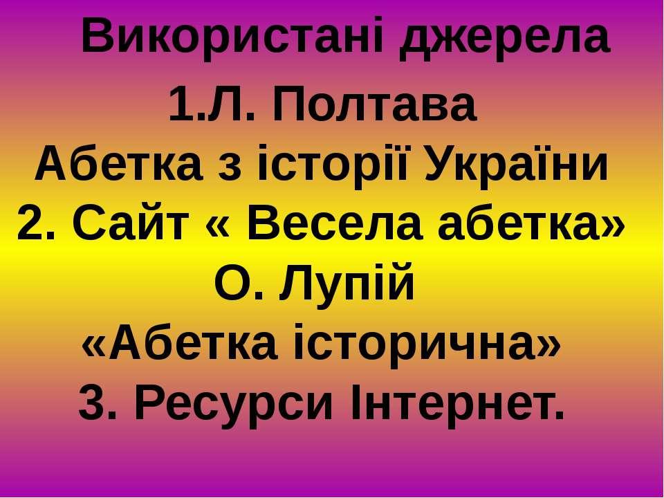 Використані джерела 1.Л. Полтава Абетка з історії України 2. Сайт « Весела аб...