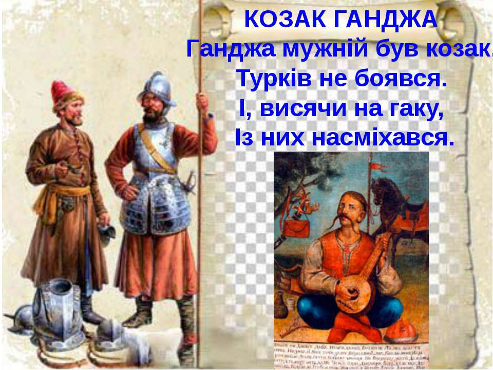 КОЗАК ГАНДЖА Ганджа мужній був козак, Турків не боявся. І, висячи на гаку, Із...