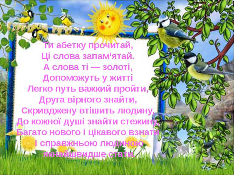 Ти абетку прочитай, Ці слова запам'ятай. А слова ті — золоті, Допоможуть у жи...