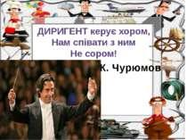 К. Чурюмов ДИРИГЕНТ керує хором, Нам співати з ним Не сором!