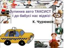 К. Чурюмов Зупинив авто ТАКСИСТ - І до бабусі нас відвіз!