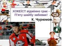 К. Чурюмов ХОКЕЇСТ відмінно грає - П'яту шайбу забиває!
