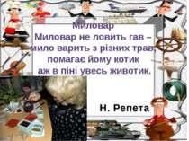 Н. Репета Миловар Миловар не ловить гав – мило варить з різних трав, помагає ...