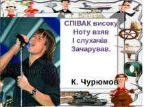 К. Чурюмов СПІВАК високу Ноту взяв І слухачів Зачарував.