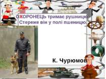 К. Чурюмов ОХОРОНЕЦЬ тримає рушницю - Стереже він у полі пшеницю.