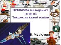 К. Чурюмов ЦИРКАЧКА молоденька І в'юнка Танцює на канаті гопака