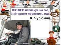 К. Чурюмов ШОФЕР натискує на газ, З вітерцем прокотить нас!