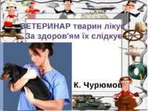 К. Чурюмов ВЕТЕРИНАР тварин лікує - За здоров'ям їх слідкує.
