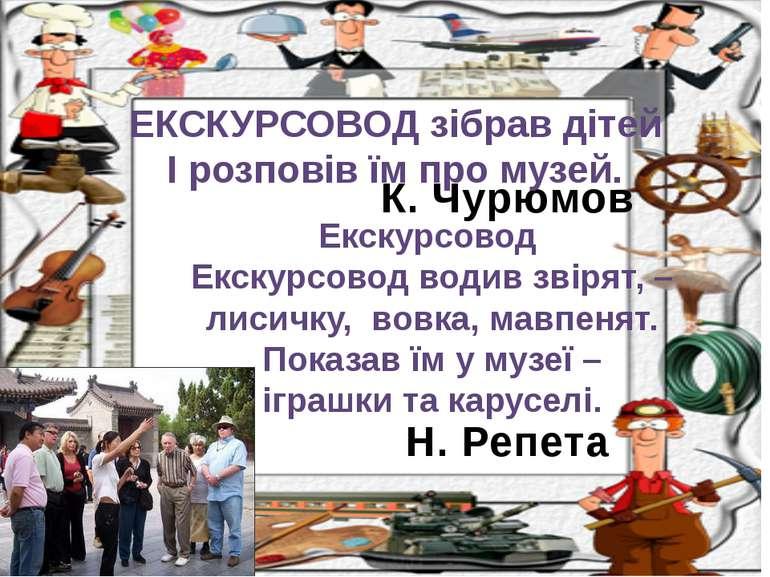 К. Чурюмов Н. Репета ЕКСКУРСОВОД зібрав дітей І розповів їм про музей. Екскур...