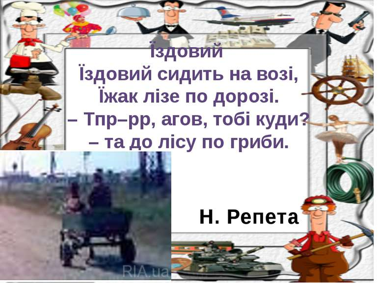 Н. Репета Їздовий Їздовий сидить на возі, Їжак лізе по дорозі. – Тпр–рр, агов...