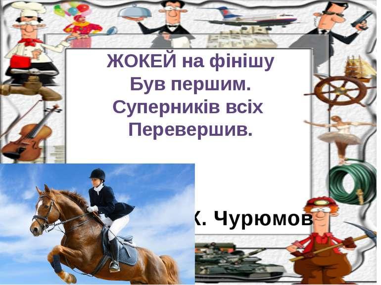 К. Чурюмов ЖОКЕЙ на фінішу Був першим. Суперників всіх Перевершив.
