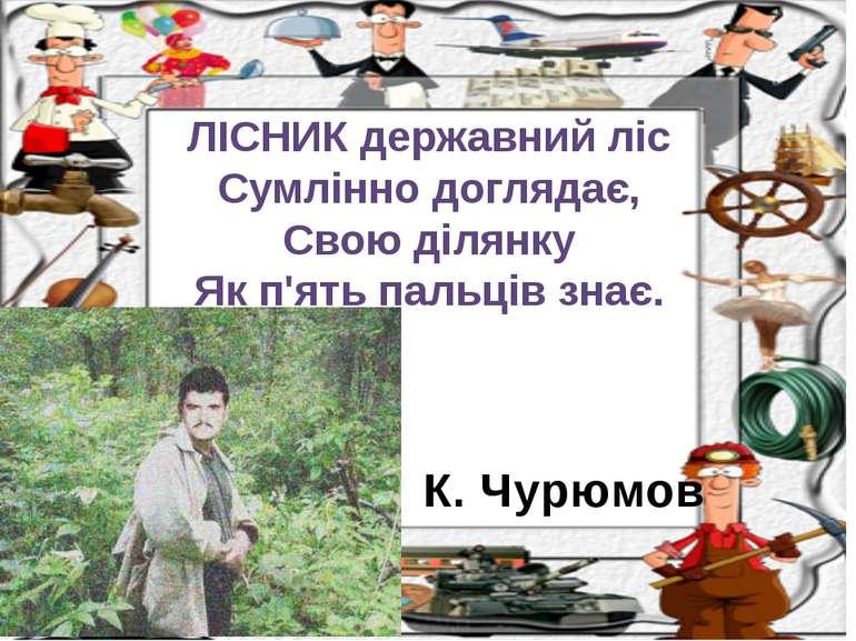К. Чурюмов ЛІСНИК державний ліс Сумлінно доглядає, Свою ділянку Як п'ять паль...